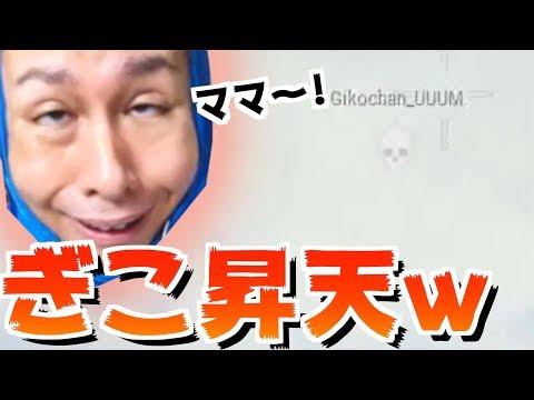 【PUBG】ぎこちゃんとDUOドン勝!だけどぎこ昇天しちゃったwww【TUTTI】