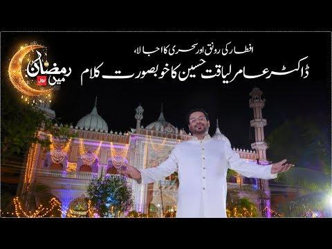 "Dr.Aamir Liaquat Hussain Ramzan Naat ""Ramzan Mein BOL"" 2018 | #Ramazan | #RamzanMeinBOL"