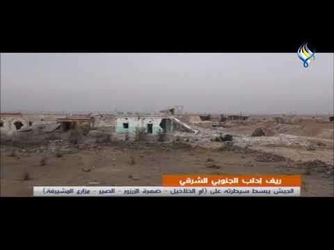 ريف إدلب الجنوبي الشرقي||الجيش يبسط سيطرته على(أم الخلاخيل - ضهرة الزرزور - الصير - مزارع المشيرفة)