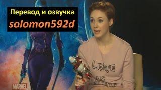 Карен Гиллан о фильме Стражи Галактики. Интервью.