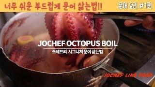 Octopus Boil [부드럽게 문어 삶는 최고의 레…