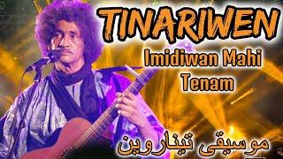 TINARIWEN Music🎵 Ibrahim Ag Alhabib 🎸(Imidiwan mahi tenam)موسيقى تيناروين
