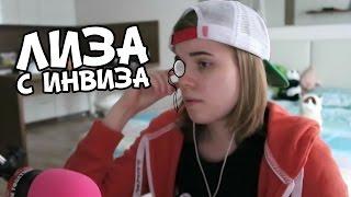 Лиза с Инвиза опускает Видеоблогеров #4