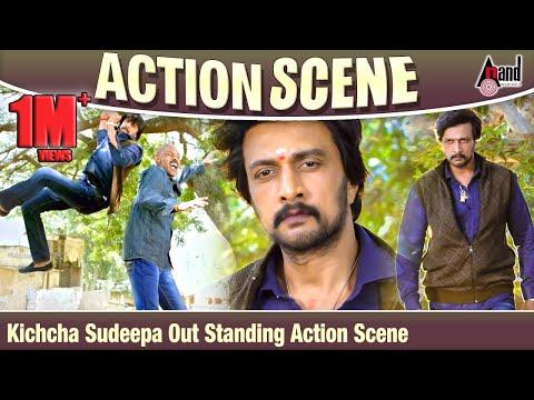 Kichcha Sudeepa Out Standing Action Scene | Kotigobba 2 | Kichcha Sudeepa | Nithya Menen | Scene