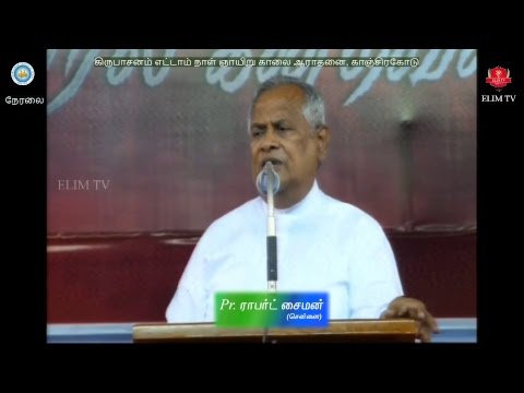 Kirubasanam General Convention 8th Day (20-may-2018) கிருபாசனம் எட்டாம் நாள் ஞாயிறு காலை ஆராதனை