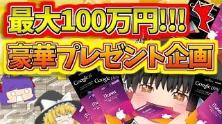 【ゆっくり実況】最大100万円のプレゼント企画!?うp主が100万円分のiTunesカードを賭けたガチャをした結果…!!【ゆっくり茶番】【たくっち】