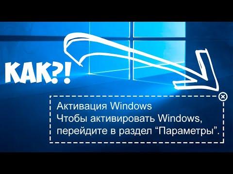 Как активировать виндовс 10 | Как убрать надпись? активация Windows 10
