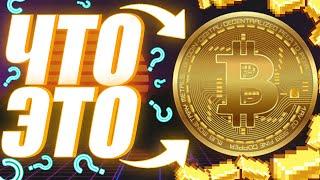 Bitcoin из игры Run! Что это такое? Почему почему растёт? Стоит инвестировать? Заработок в стим.