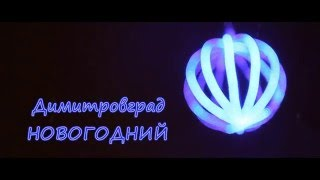 Димитровград новогодний