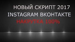НОВЫЙ БАГ ВКОНТАКТЕ  накрутка скрипт 2017
