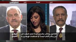 الواقع العربي-ما الأهداف التي يخفيها حظر البعث بالعراق؟