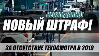 видео техосмотр на новый автомобиль