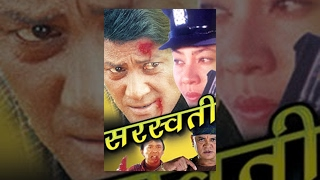 SARASWATI | Superhit Nepali Old Movie | Ft. Shiva Shrestha, Gauri Malla, Nutan Pradhan