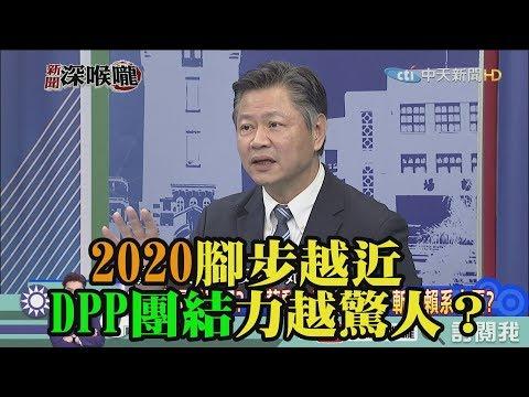 《新聞深喉嚨》精彩片段 2020腳步越近 DPP團結力越驚人?