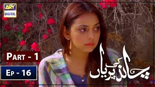 Chand Ki Pariyan Episode 16 - Part 1 - 12th February 2019 - ARY Digital Drama