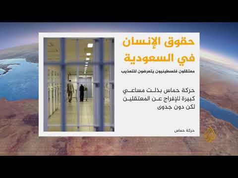 معتقلون فلسطينيون يتعرضون للتعذيب في #السعودية  - 14:55-2019 / 10 / 22