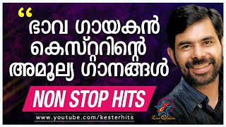 Kester Non Stop Super Hit Malayalam Christian Devotional Songs