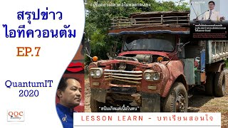 EP.7 บทเรียนสอน(ใจ)ไทย Lesson Learn | สรุปข่าวไอทีควอนตัม - Quantum IT 2020 | มี.ค.64 | Q-Thai.Org