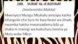 Qurani Tukufu, Sura-100 Aadiyaat 1-11, Swahili, Sheikh Ali Muhsin Al Barwani
