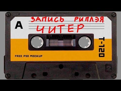 КАЛИБР-Запись риплэя (читер?)