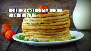 Лепешки с зеленым луком на сковороде — видео рецепт