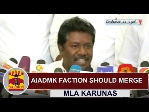 AIADMK Factions should merge | Thiruvadanai MLA Karunas | Thanthi TV