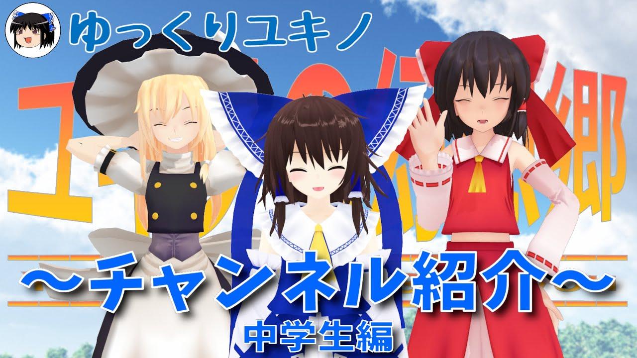 【東方MMD】ゆっくりユキノ ~ チャンネル紹介 ver.2 ~【MMD紙芝居】