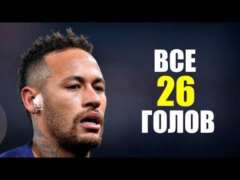 НЕЙМАР - ВСЕ 26 ГОЛОВ ЗА 2018/19