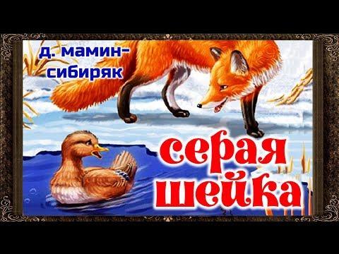 ✅ СЕРАЯ ШЕЙКА. Дмитрий Мамин-Сибиряк. Аудиосказки для детей с живыми картинками.
