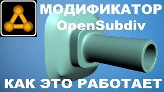 #3dsMax Модификатор #OpenSubdiv Как это работает(, 2016-05-16T14:00:07.000Z)