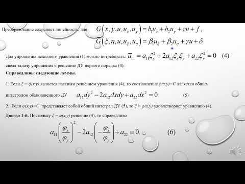Уравнения математической физики. Лекция 1. Лектор Н.А. Хохлов