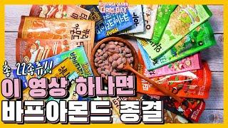 허니버터 아몬드 시리즈 싹 털어봤음! | hbaf 아몬…