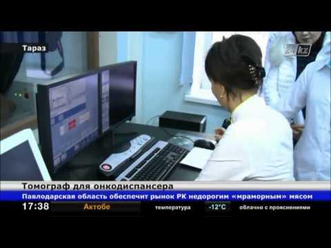 В Жамбылском областном онкологическом диспансере появился компьютерный томограф