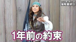 去年の約束を果たしたジュジュビエーヌ【海賊グリーティング】 thumbnail