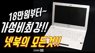 넷북의 모든것!!  18만원 미친 가성비!!  넷북종류…