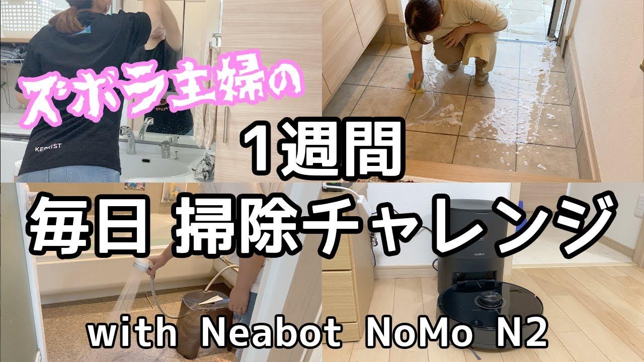 ズボラ主婦の一週間毎日掃除チャレンジ  with Neabot NoMo N2