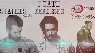 Stathis Kios ft Dj Costas Critikos - Giati (Melisses Version) ''Club Remix''