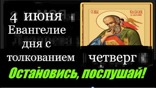 4 июня Евангелие дня с толкованием