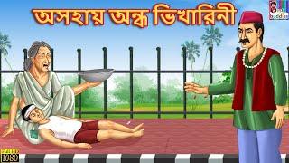 Asahay Andha Bhikhari | Bangla Stories | Bangla Moral Stories | Bangla Golpo | Golpo