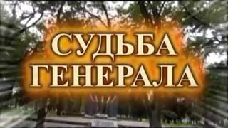 Судьба Генерала. Фильм первый.