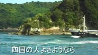 三沢あけみ - 四国の人よさようなら