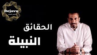 الحقائق النبيلة الاربعة | احمد الشقيري