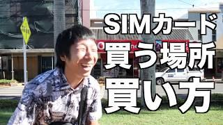 Simカード買う場所・買い方【フィジー留学・フリーバード】