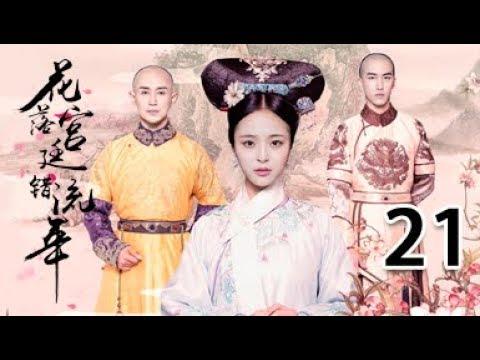 花落宫廷错流年 21丨Love In The Imperial Palace 21(主演:赵滨,李莎旻子,廖彦龙,郑晓东)【未删减版】
