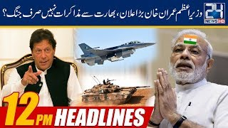 News Headlines  1200pm  22 Aug 2019  24 News Hd