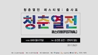 """[청춘열전 2017] '흥' 페스티벌:출사표 - """"8491(팔사구일) - 순간은 순간(변하지 않는)"""""""
