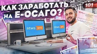 Страхование как бизнес. Как заработать на Е-ОСАГО. IT-проект ntws.pro