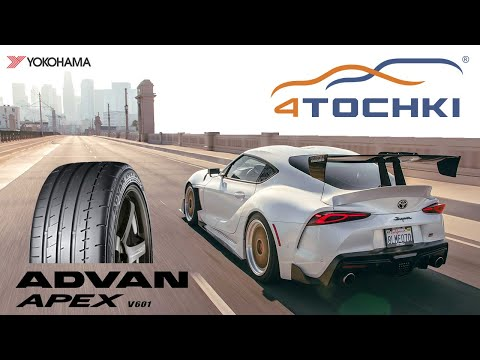 Летние шины Yokohama ADVAN Apex V601