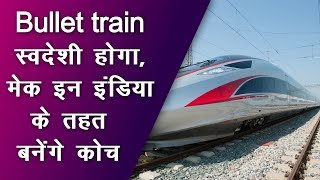 Bullet Train Coach Will Be Manufactured In India   Top News Networks