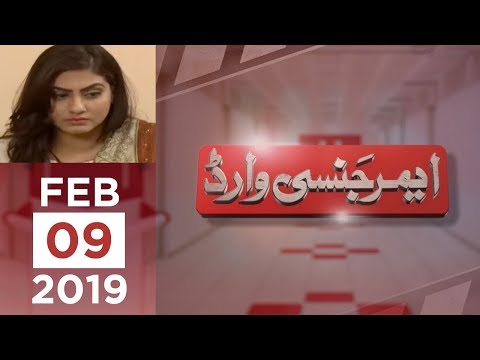 Emergency Ward | SAMAA TV | February 09, 2019 Mp3